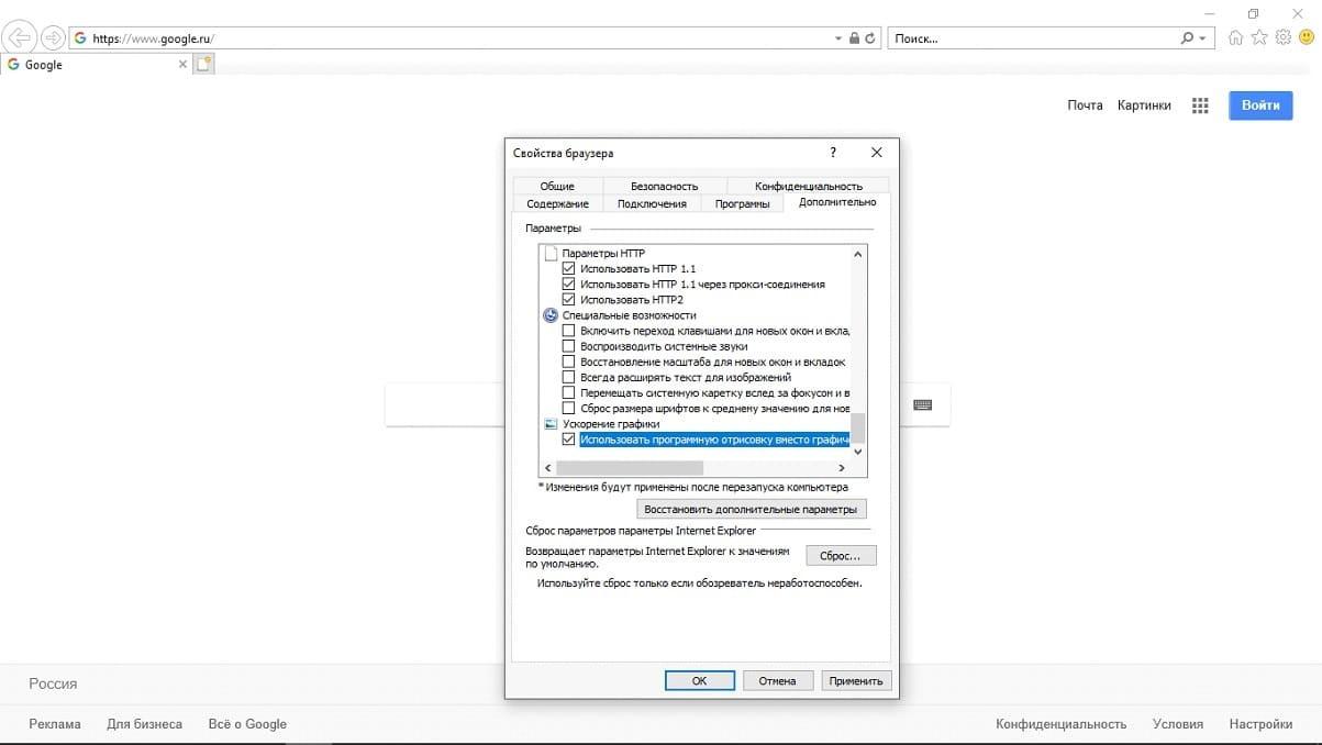 Отключение аппаратного ускорения в Internet Explorer