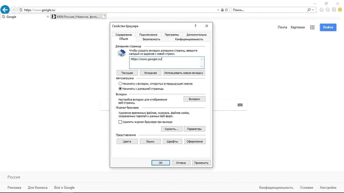 Изменение домашней страницы Internet Explorer