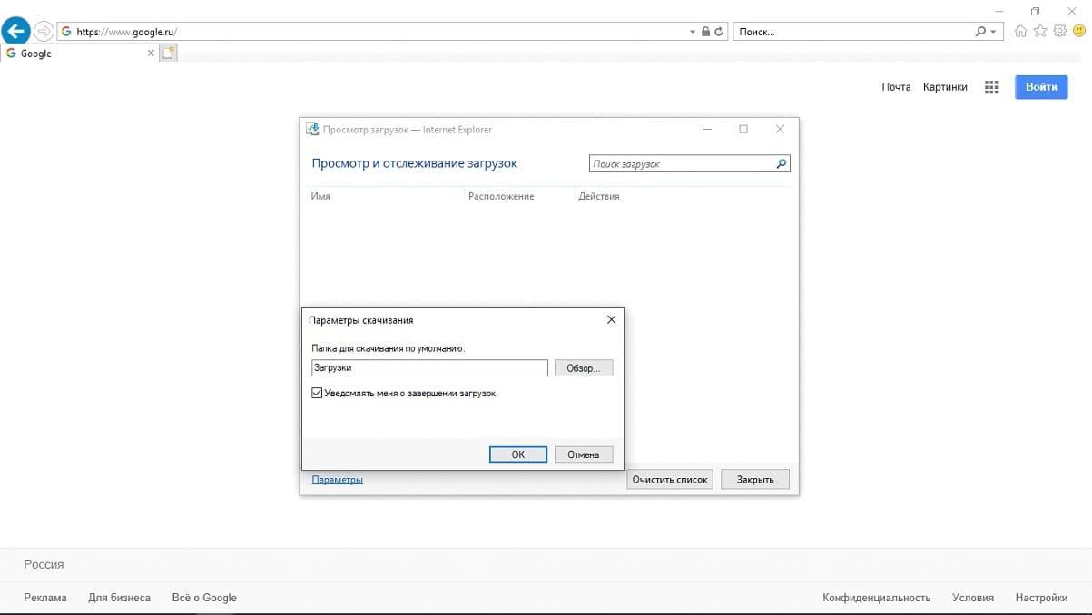 Параметры скачивания в Internet Explorer
