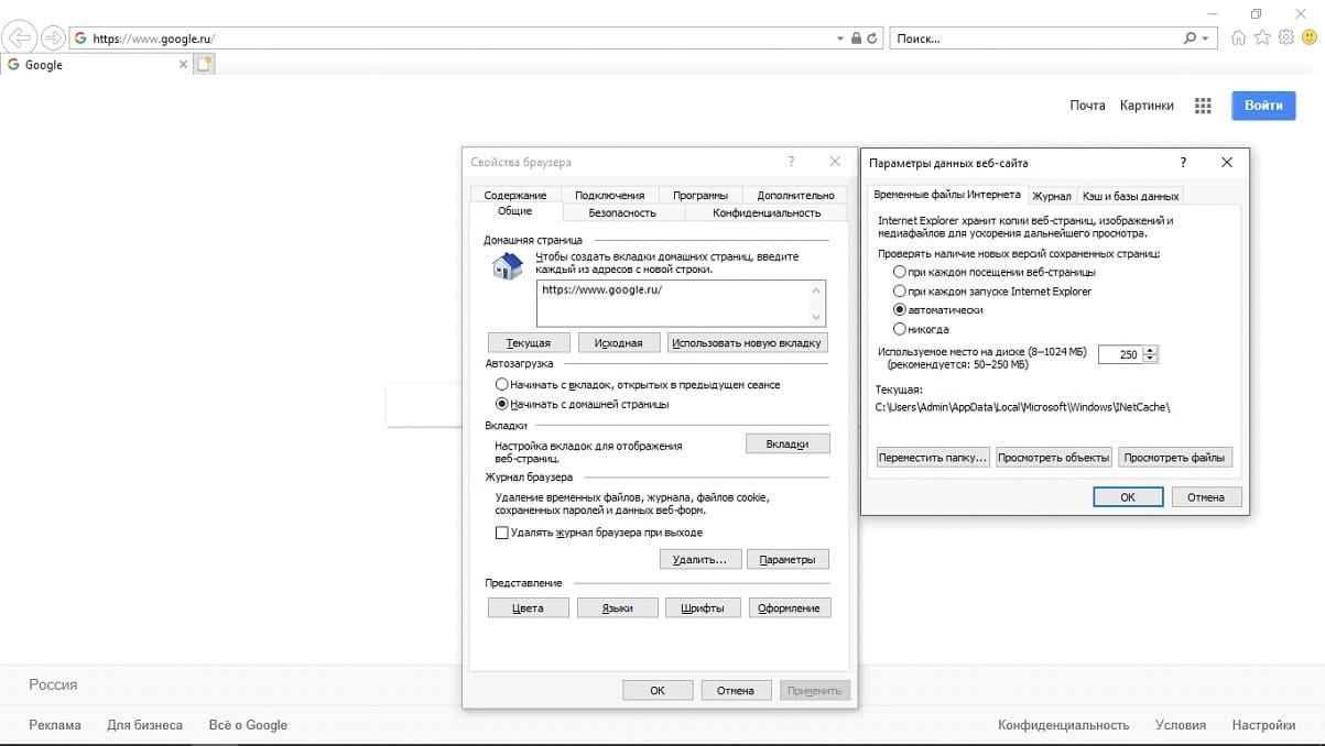 Настройки кэша в Internet Explorer