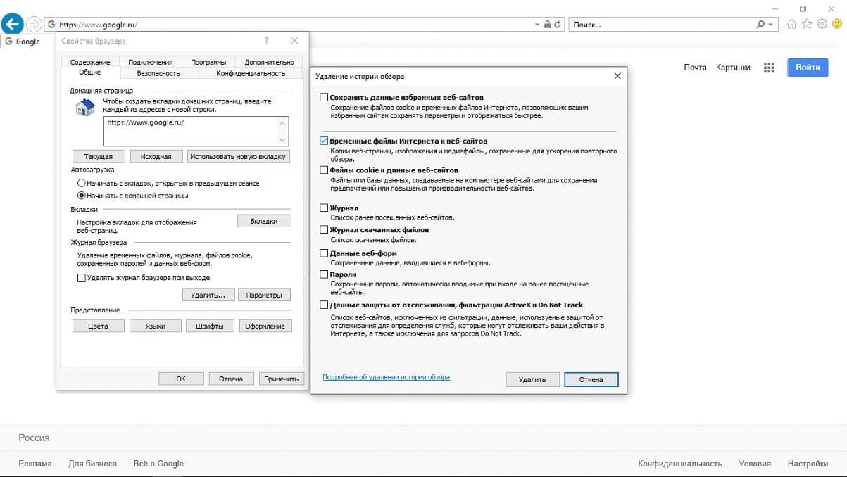 Очистка кэша в Internet Explorer