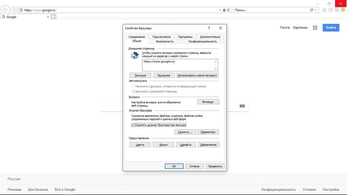 Удаление истории в Internet Explorer