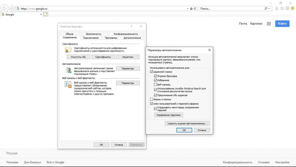 Параметры автозаполнения в Internet Explorer