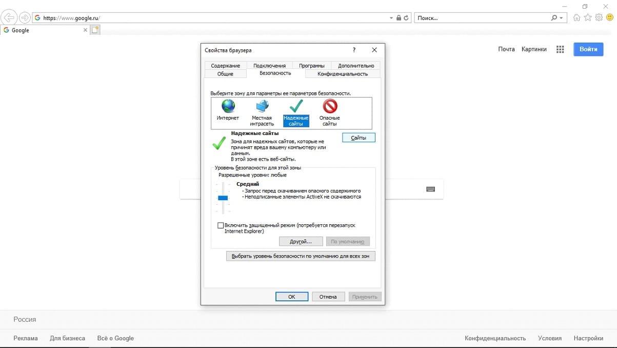 Доверенные сайты в Internet Explorer