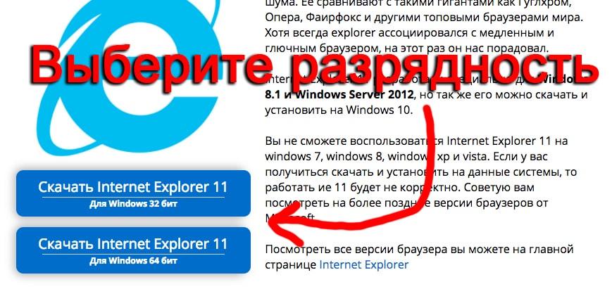 скачать internet explorer