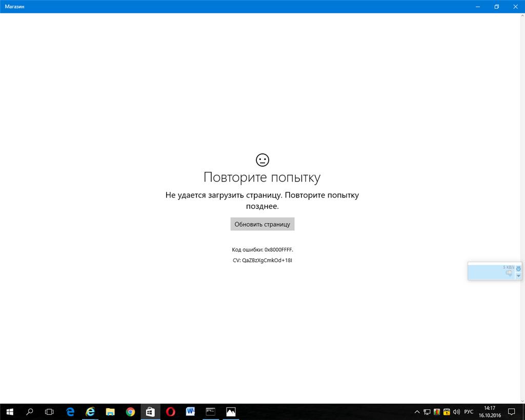 Почему Microsoft Edge