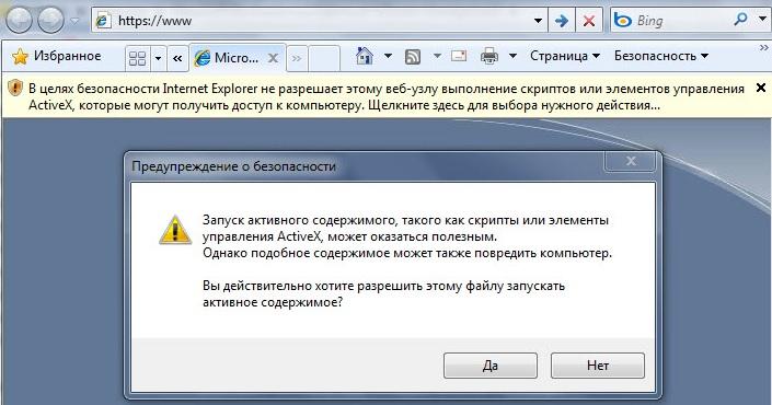 Безопасно ли пользоваться браузером Internet Explorer в 2020