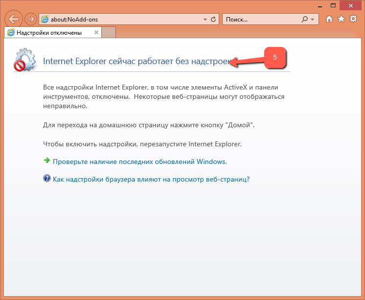 Проблемы с Internet Explorer - диагностика и исправление неполадок