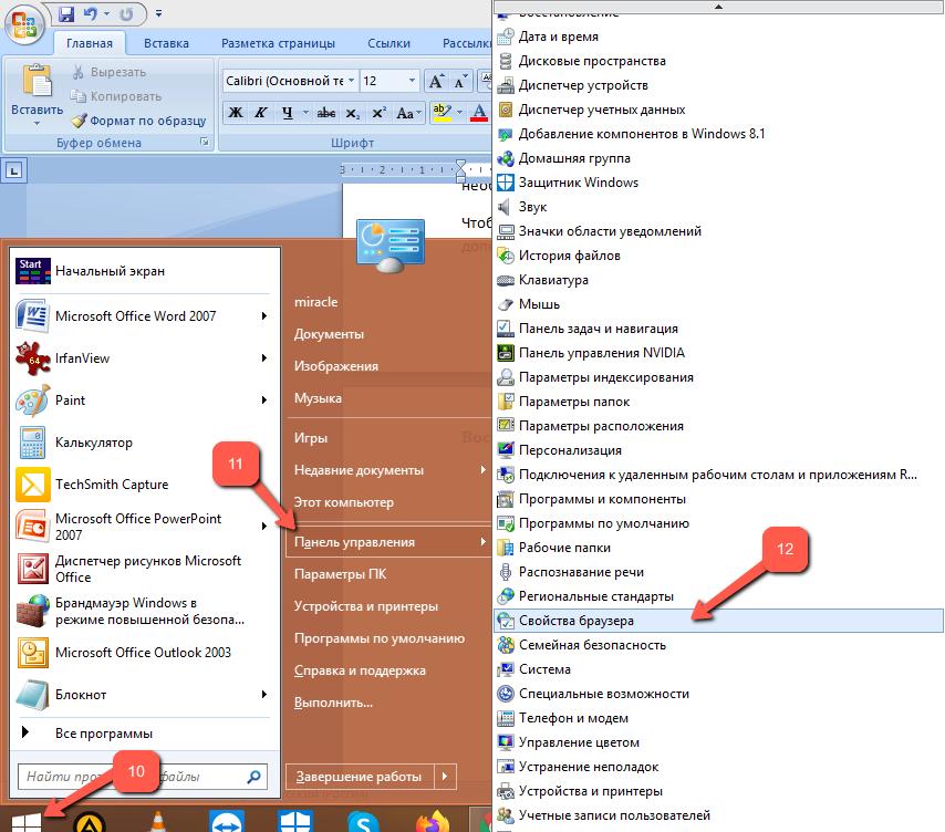 Настройки в Internet Explorer(Интернет Эксплорер)