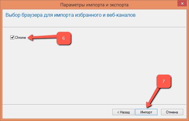 Импорт и Экспорт закладок в Internet Explorer