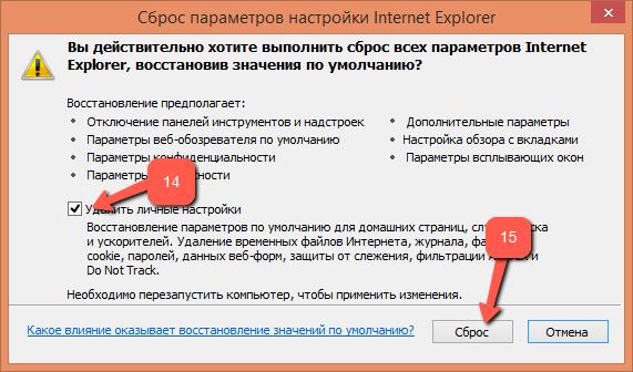 Проблемы с Internet Explorer 11 - диагностика и исправление неполадок