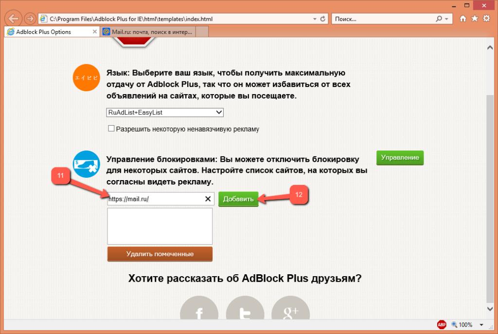 Плагин для Internet Explorer Бесплатно