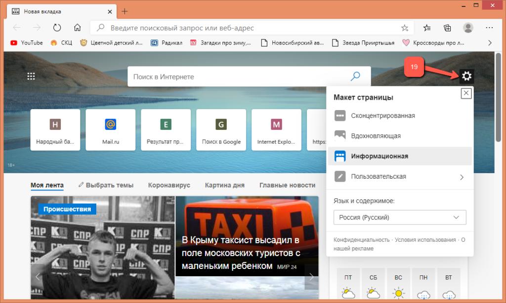 Скачать Microsoft Edge для Windows 8